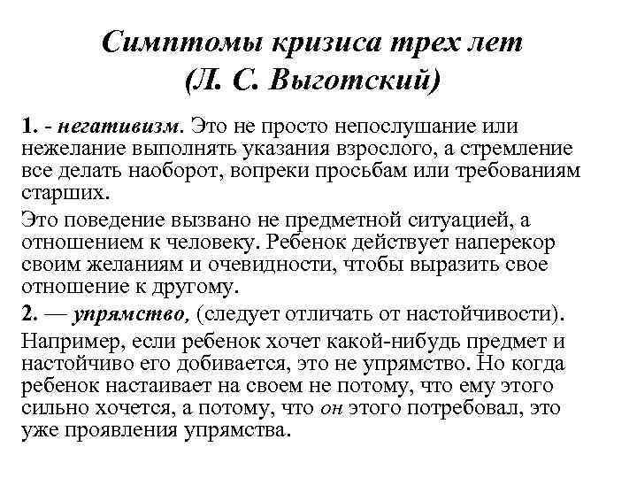 Симптомы кризиса трех лет (Л. С. Выготский) 1. негативизм. Это не просто непослушание или