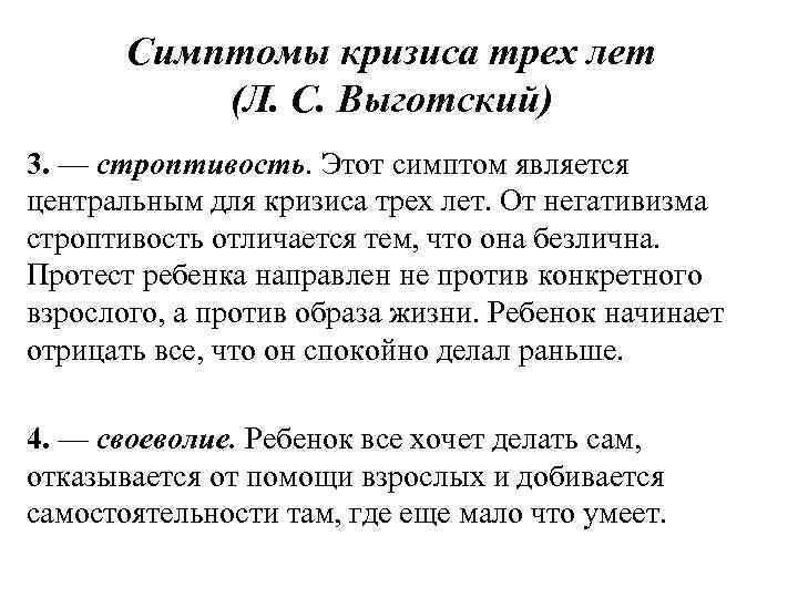 Симптомы кризиса трех лет (Л. С. Выготский) 3. — строптивость. Этот симптом является центральным