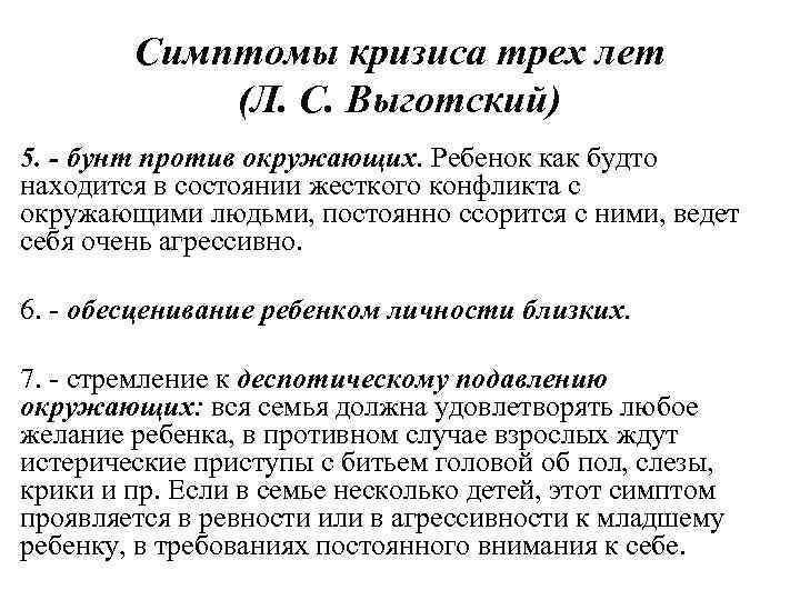 Симптомы кризиса трех лет (Л. С. Выготский) 5. - бунт против окружающих. Ребенок как