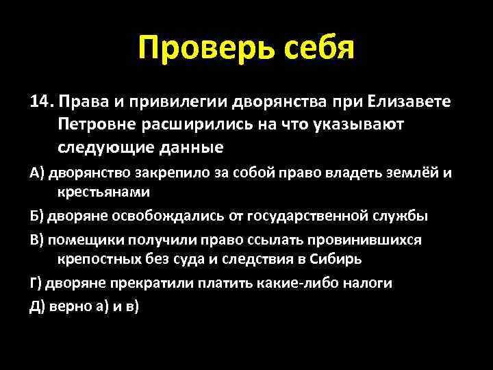 Проверь себя 14. Права и привилегии дворянства при Елизавете Петровне расширились на что указывают