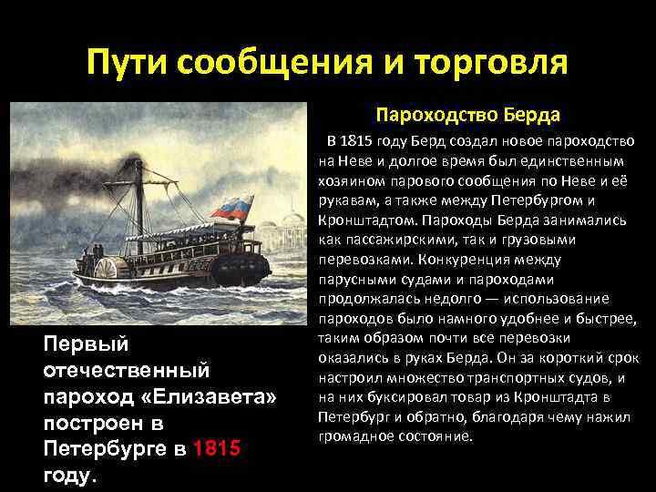 Пути сообщения и торговля Пароходство Берда Первый отечественный пароход «Елизавета» построен в Петербурге в