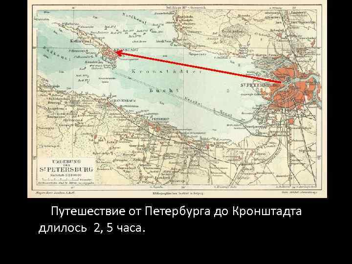 Путешествие от Петербурга до Кронштадта длилось 2, 5 часа.