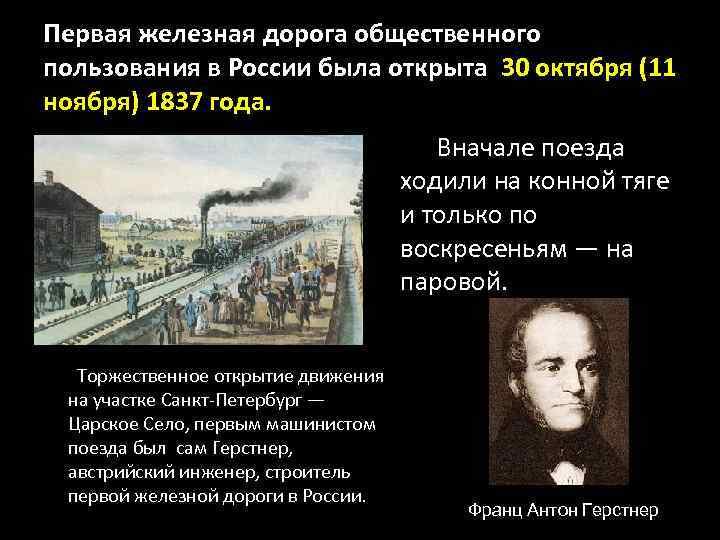 Первая железная дорога общественного пользования в России была открыта 30 октября (11 ноября) 1837