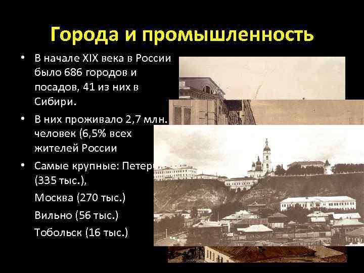Города и промышленность • В начале XIX века в России было 686 городов и