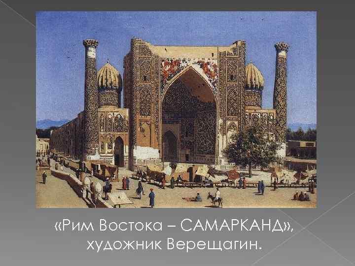 «Рим Востока – САМАРКАНД» , художник Верещагин.