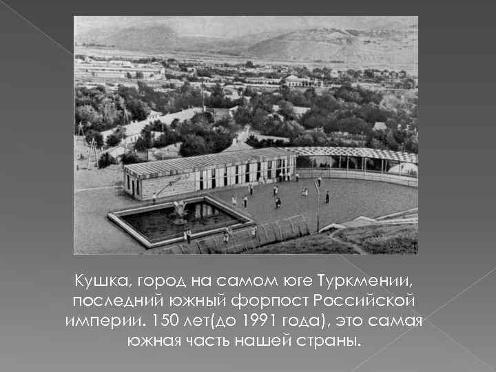 Кушка, город на самом юге Туркмении, последний южный форпост Российской империи. 150 лет(до 1991