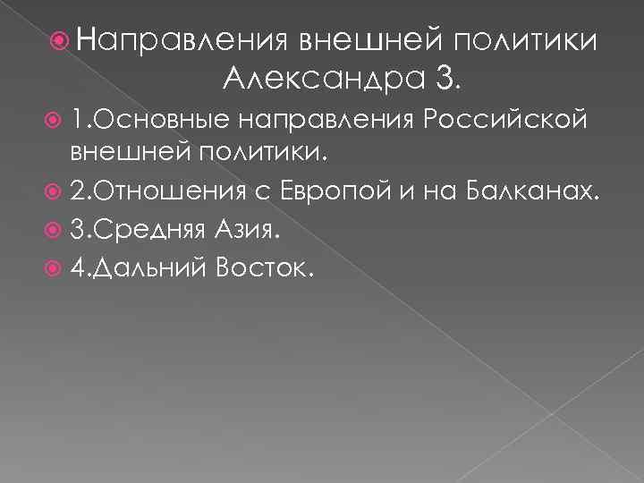 Направления внешней политики Александра 3. 1. Основные направления Российской внешней политики. 2. Отношения