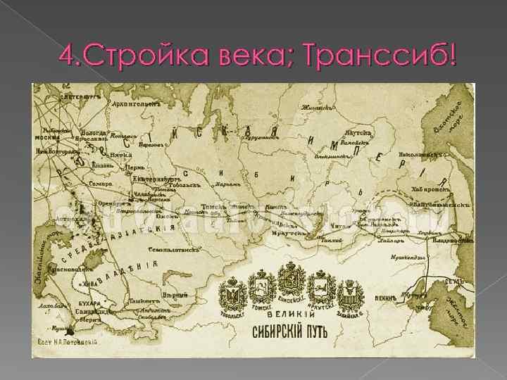 4. Стройка века; Транссиб!