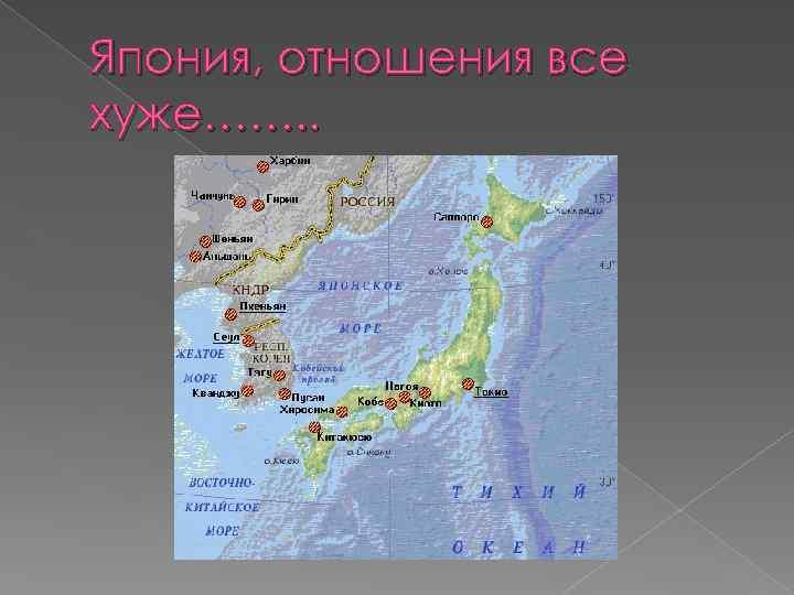 Япония, отношения все хуже……. .
