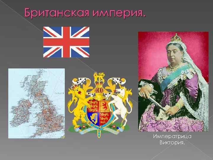 Британская империя. Императрица Виктория.