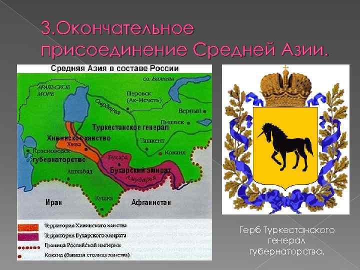 3. Окончательное присоединение Средней Азии. Герб Туркестанского генерал губернаторства.
