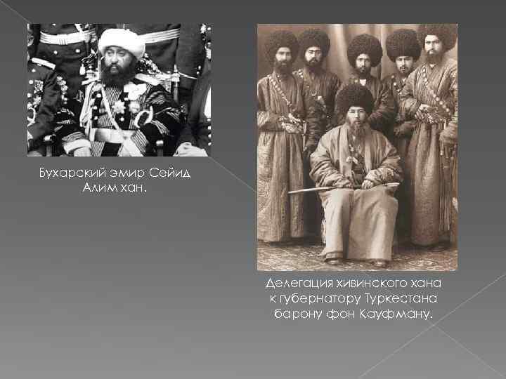 Бухарский эмир Сейид Алим хан. Делегация хивинского хана к губернатору Туркестана барону фон Кауфману.