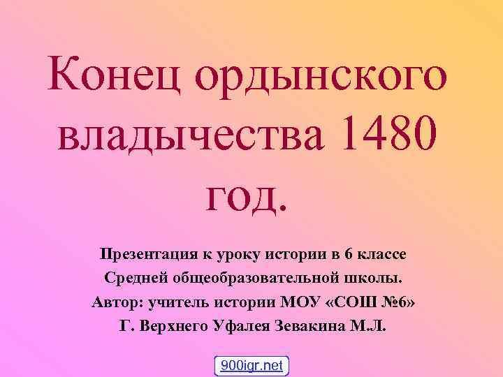 Конец ордынского владычества 1480 год. Презентация к уроку истории в 6 классе Средней общеобразовательной