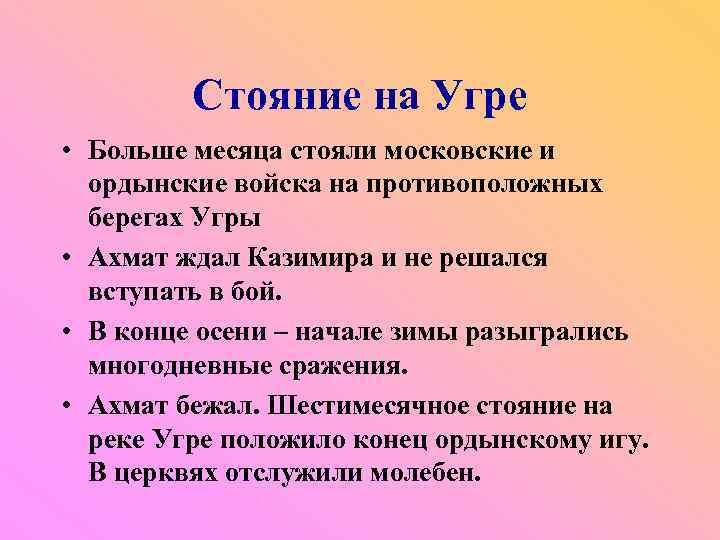 Стояние на Угре • Больше месяца стояли московские и ордынские войска на противоположных берегах