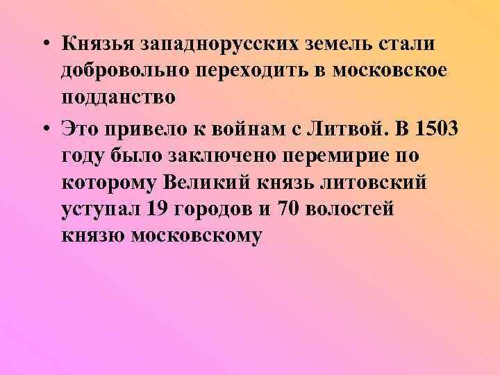 • Князья западнорусских земель стали добровольно переходить в московское подданство • Это привело