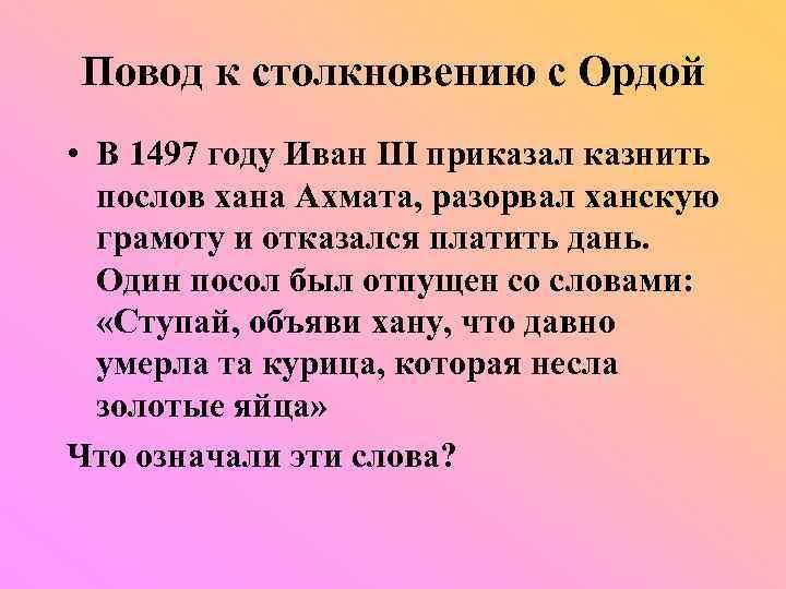 Повод к столкновению с Ордой • В 1497 году Иван III приказал казнить послов