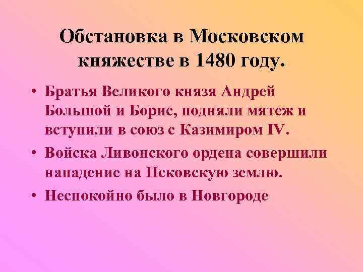 Обстановка в Московском княжестве в 1480 году. • Братья Великого князя Андрей Большой и