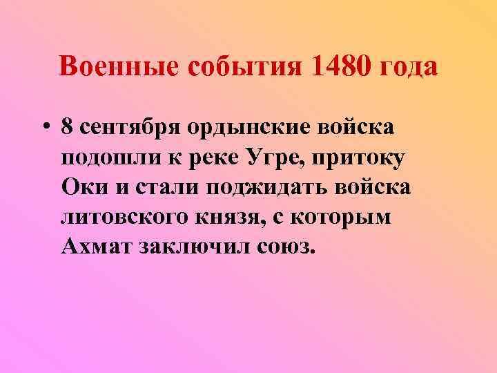 Военные события 1480 года • 8 сентября ордынские войска подошли к реке Угре, притоку