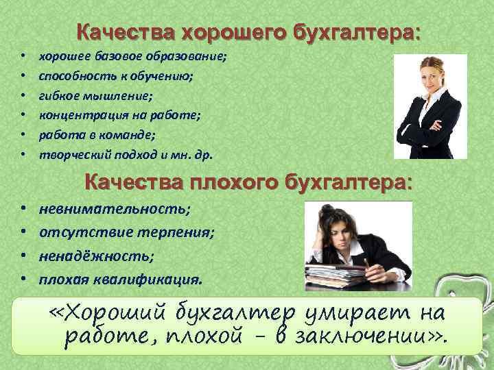 Где найти хорошего главного бухгалтера макет визитки бухгалтерские услуги