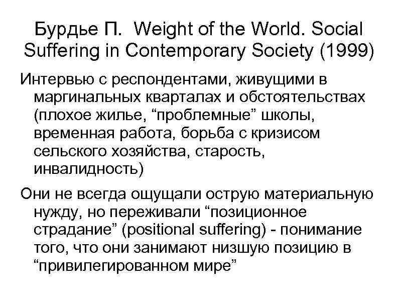 Бурдье П. Weight of the World. Social Suffering in Contemporary Society (1999) Интервью с