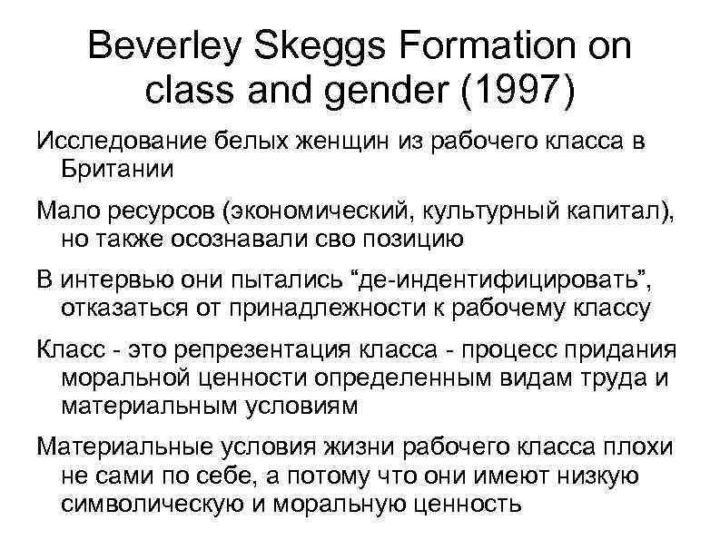 Beverley Skeggs Formation on class and gender (1997) Исследование белых женщин из рабочего класса