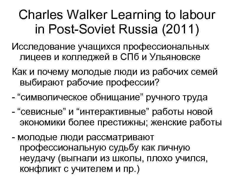 Charles Walker Learning to labour in Post-Soviet Russia (2011) Исследование учащихся профессиональных лицеев и