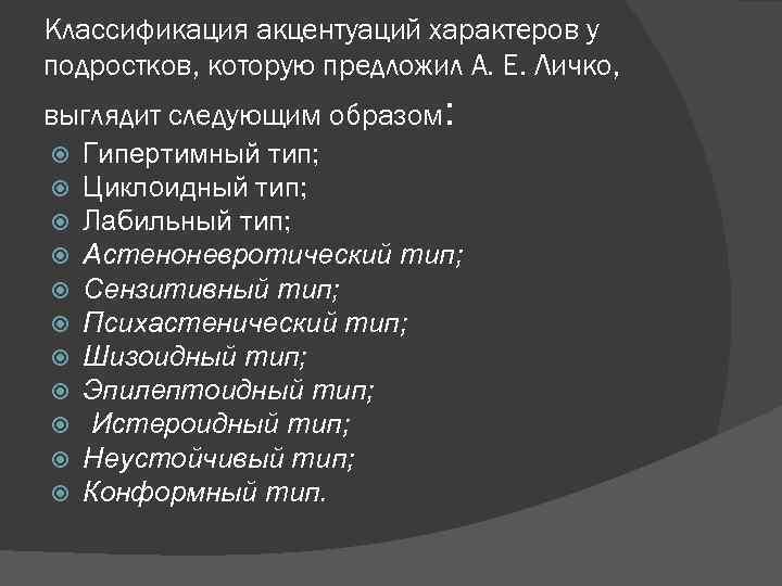 Классификация акцентуаций характеров у подростков, которую предложил А. Е. Личко, выглядит следующим образом: Гипертимный