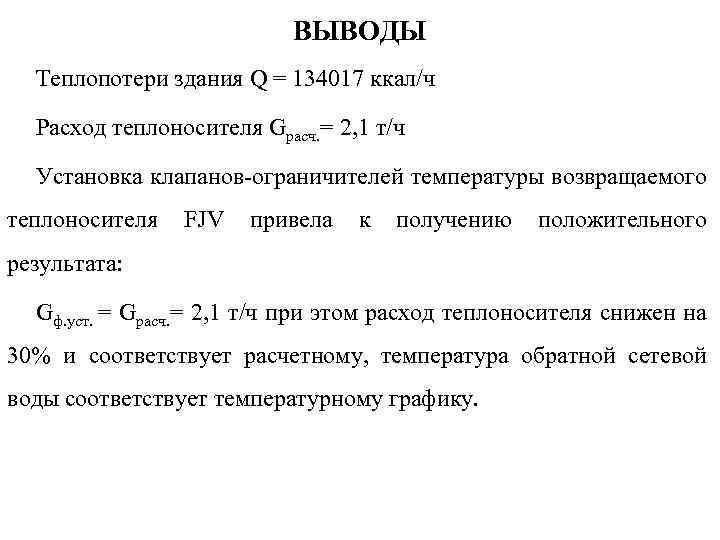 ВЫВОДЫ Теплопотери здания Q = 134017 ккал/ч Расход теплоносителя Gрасч. = 2, 1 т/ч