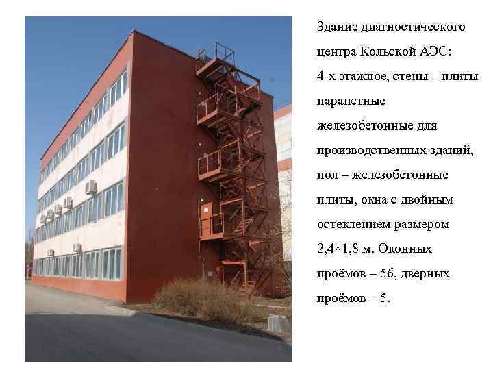 Здание диагностического центра Кольской АЭС: 4 -х этажное, стены – плиты парапетные железобетонные для