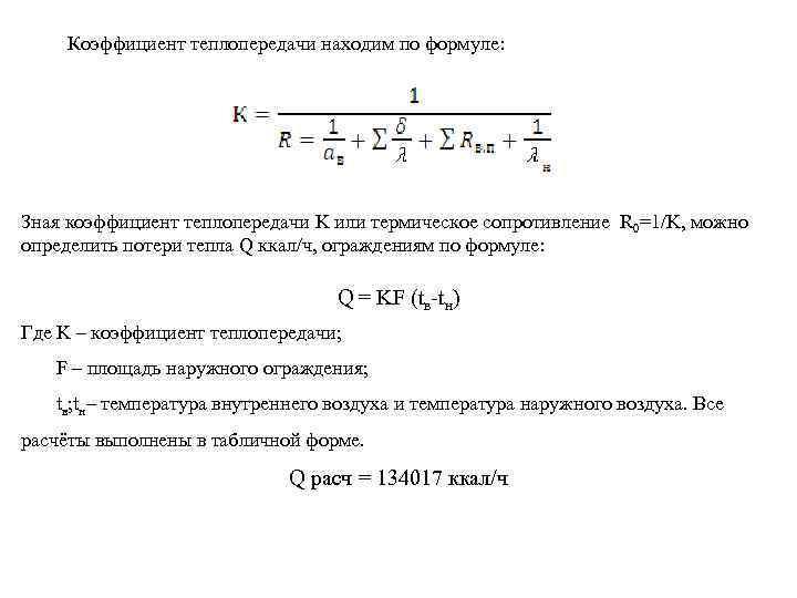 Коэффициент теплопередачи находим по формуле: Зная коэффициент теплопередачи K или термическое сопротивление R 0=1/K,