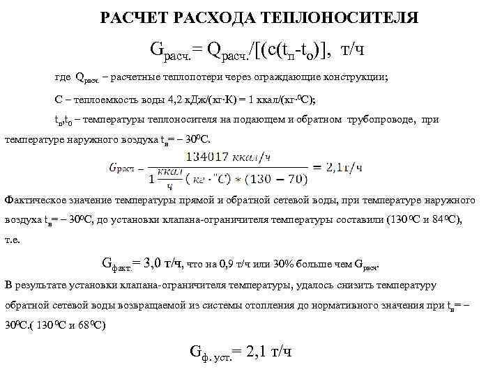 РАСЧЕТ РАСХОДА ТЕПЛОНОСИТЕЛЯ Gрасч. = Qрасч. /[(c(tп-tо)], т/ч где Qрасч. – расчетные теплопотери через