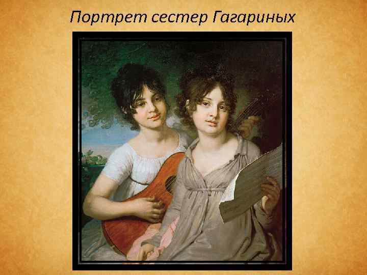 Портрет сестер Гагариных