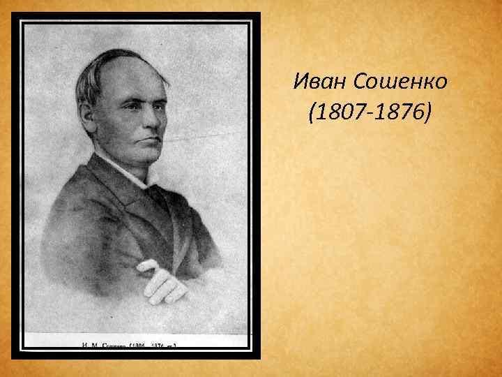 Иван Сошенко (1807 -1876)
