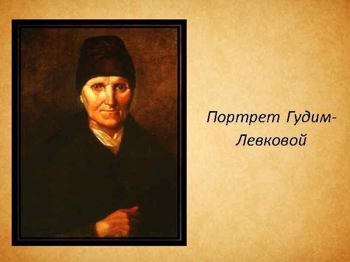 Портрет Гудим. Левковой