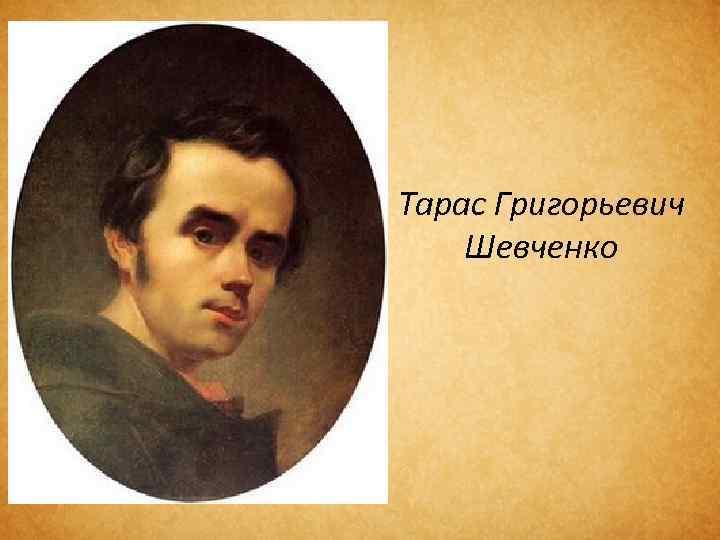Тарас Григорьевич Шевченко