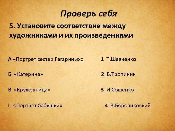 Проверь себя 5. Установите соответствие между художниками и их произведениями А «Портрет сестер Гагариных»
