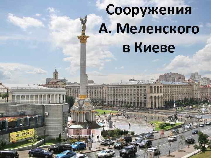Сооружения А. Меленского в Киеве
