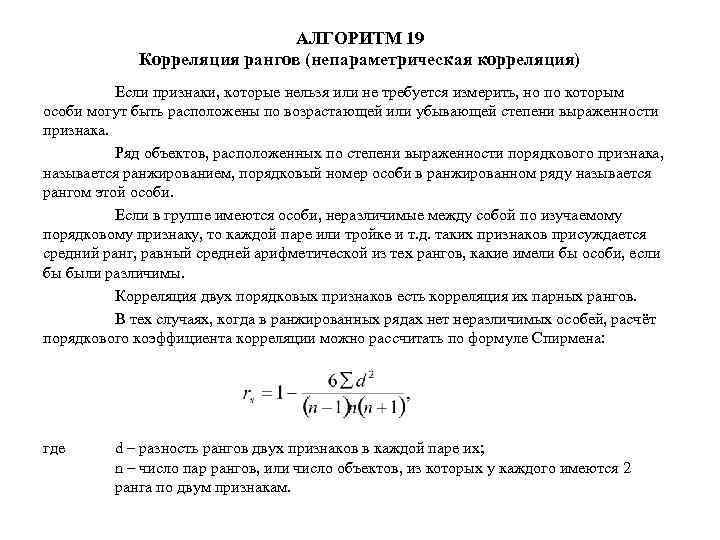 АЛГОРИТМ 19 Корреляция рангов (непараметрическая корреляция) Если признаки, которые нельзя или не требуется измерить,