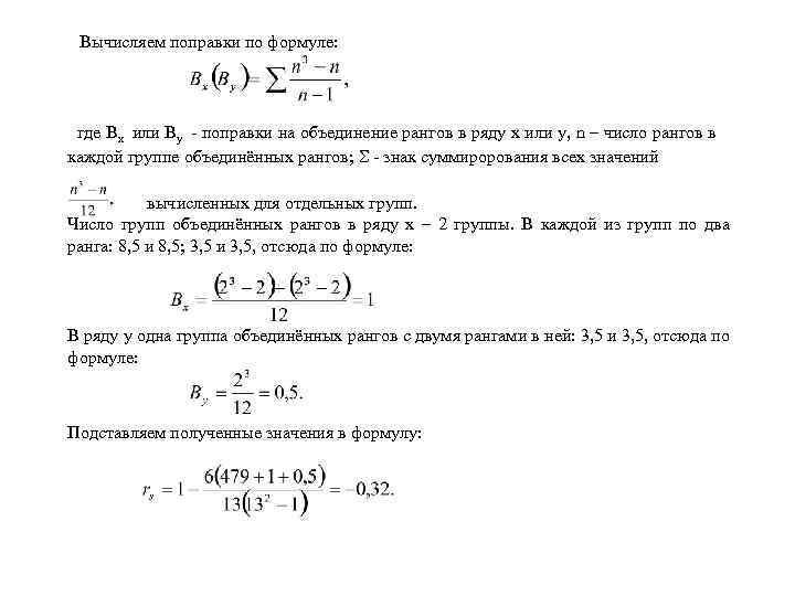 Вычисляем поправки по формуле: где Вх или Ву - поправки на объединение рангов в