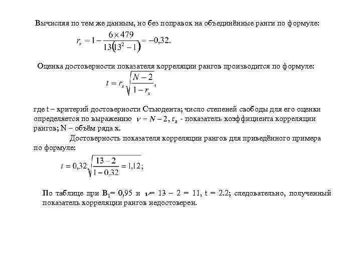 Вычисляя по тем же данным, но без поправок на объединённые ранги по формуле: Оценка