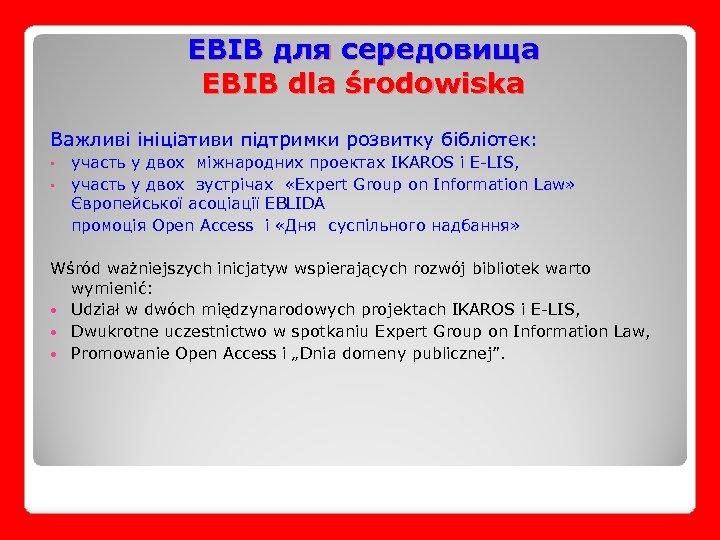 EBIB для середовища EBIB dla środowiska Важливі ініціативи підтримки розвитку бібліотек: • • участь