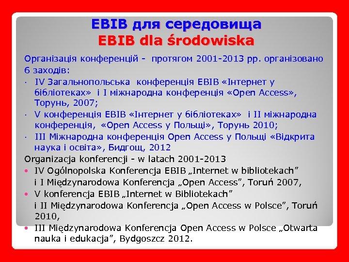 EBIB для середовища EBIB dla środowiska Організація конференцій - протягом 2001 -2013 рр. організовано