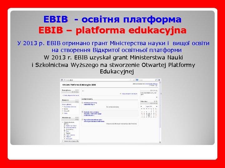 EBIB - освітня платформа EBIB – platforma edukacyjna У 2013 р. EBIB отримано грант