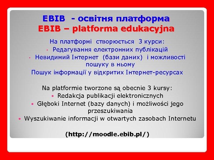 EBIB - освітня платформа EBIB – platforma edukacyjna На платформі створюється 3 курси: •