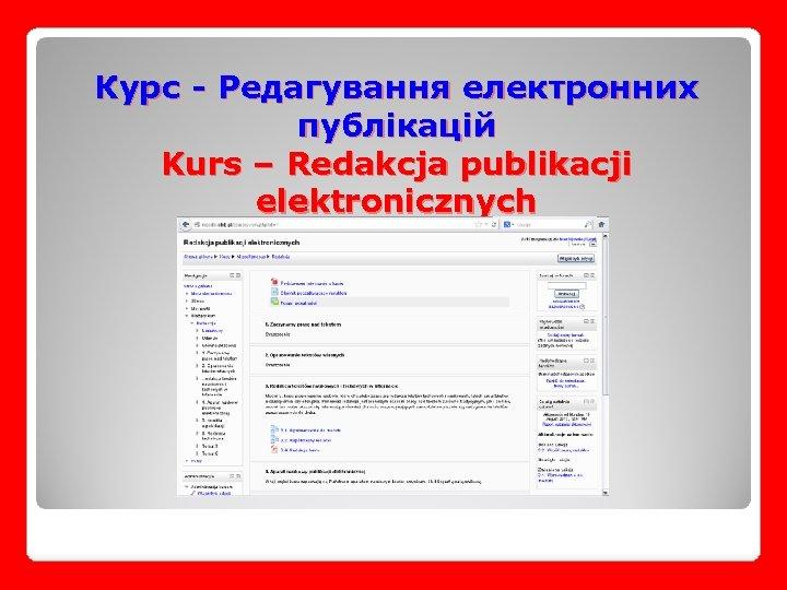 Курс - Редагування електронних публікацій Kurs – Redakcja publikacji elektronicznych