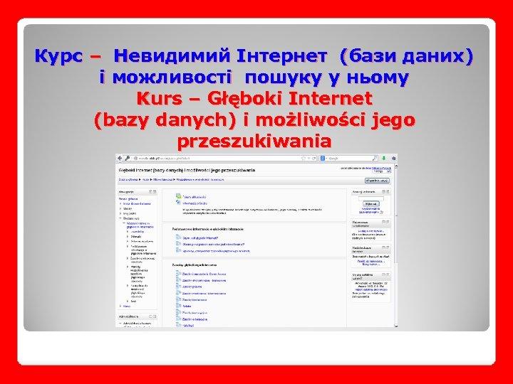Курс – Невидимий Інтернет (бази даних) і можливості пошуку у ньому Kurs – Głęboki