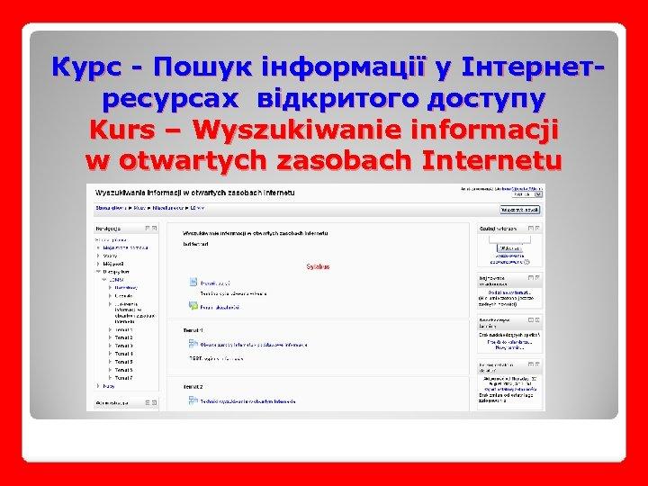 Курс - Пошук інформації у Інтернетресурсах відкритого доступу Kurs – Wyszukiwanie informacji w otwartych
