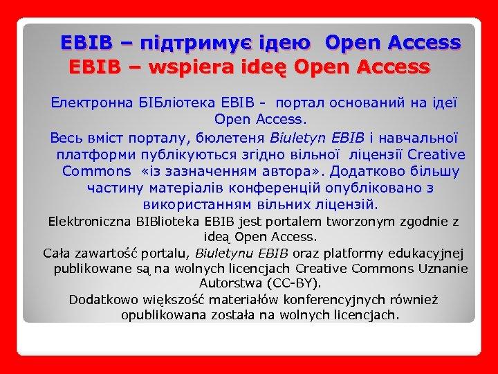 EBIB – підтримує ідею Open Access EBIB – wspiera ideę Open Access Електронна БІБліотека