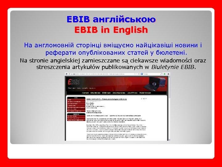 EBIB англійською EBIB in English На англомовній сторінці вміщуємо найцікавіші новини і реферати опублікованих