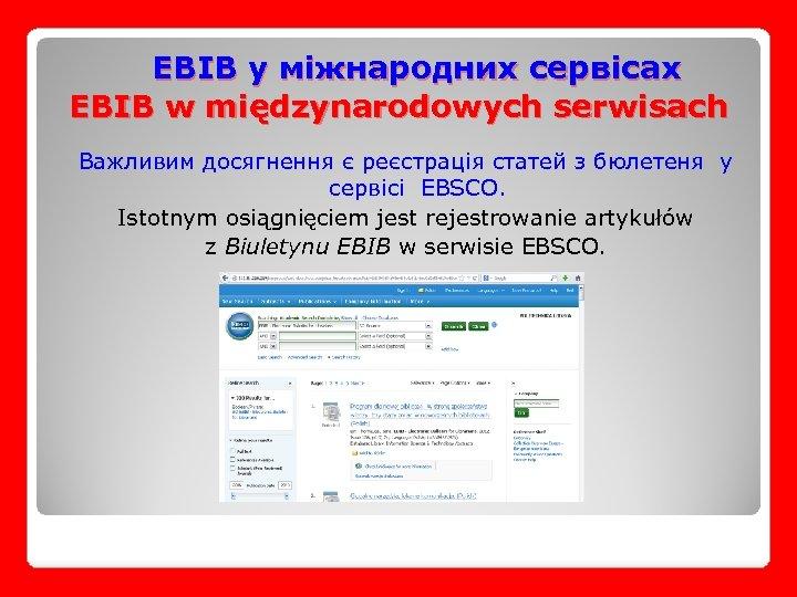 EBIB у міжнародних сервісах EBIB w międzynarodowych serwisach Важливим досягнення є реєстрація статей з